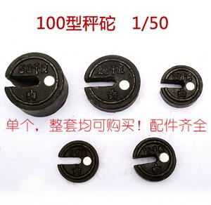 TGT500Kg机械磅秤称砣 老式磅秤配件100型台秤整套磅称砣砝码包邮