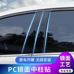 现代朗动领动名图瑞纳途胜IX35ix25悦纳专用PC中柱贴镜面车窗饰条