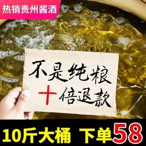 自釀10斤桶裝貴州醬香型原漿老酒純糧食高粱散裝53度白酒整箱泡酒