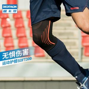 迪卡儂護膝運動男士女籃球跳繩跑步裝備健身登山專業夏季薄TARMAK