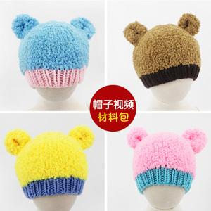 织一片慢生活 宝宝秋冬保暖珊瑚绒手工编织diy小熊帽子视频材料包