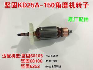坚固原装转子 150角磨机转子 坚固150水磨机转子 KD25A-150转子