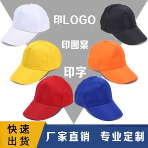 广告帽定制logo 旅游帽 太阳帽 学生帽 工作帽 帽子批发 厂家直销