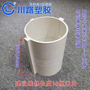 川路PVC水管接頭配件110快速活接無臺階搶修節塑料下水管補漏神器