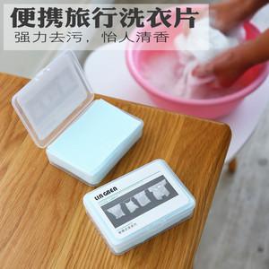 旅行裝洗衣片便攜盒裝旅游用品小肥皂清香去污洗手液洗衣粉香皂片