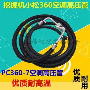 挖掘机小松360-7挖机空调管路小松360-7高压管低压管压缩机管配件