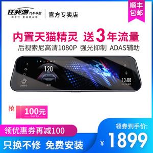 任我游新款XD818行車記錄儀高清夜視流媒體智能云后視鏡一體機
