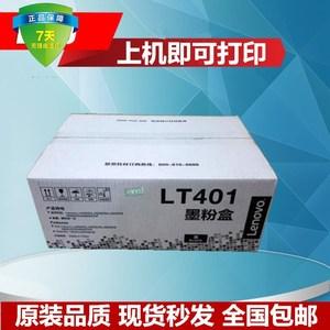 原裝聯想LT401粉盒LJ4000D/LJ4000DN/LJ5000DN/M8650/8950DN
