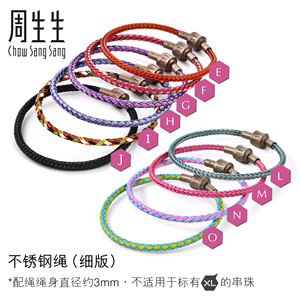 【細繩】周生生白敬亭Charme配繩3mm手繩轉運珠手鏈不銹鋼鏈紅繩