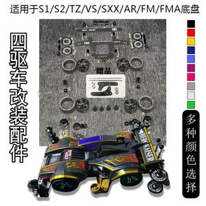 自制田宮四驅車改裝配件S1/S2/AR/FM拼裝龍頭鳳尾鋁合金升級套件