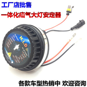 汽車改裝雪萊特一體化氙氣燈安定器12V35W55W65W海迪疝氣燈高壓包