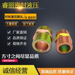 液压变径对丝双外丝直通铁镀彩锌油管接头高压镀锌直接外螺纹连接
