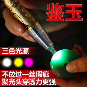 照玉石鑒定手電筒充電強光專業熒光檢測珠寶翡翠琥珀小口徑紫光燈