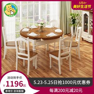 美式圓桌實木餐桌椅可折疊伸縮地中海鄉村風格吃飯桌家用餐廳家具