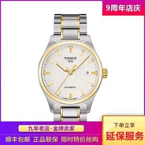 Tissot天梭天博 时尚商务机械精钢带男表 T060.407.22.031.00