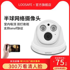 龙视安300万半球网络摄像头500万高清夜视室内监控器手机远程家用