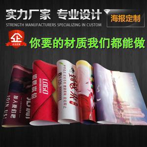 噴繪寫真廣告布宣傳大海報定制作設計打印刷定做照片墻貼紙掛圖畫