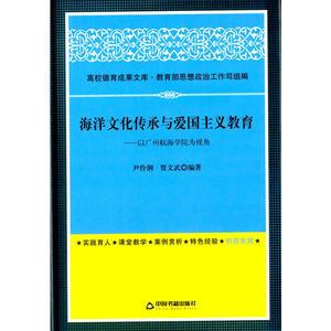 全新/海洋文化传承与爱国主义教育:以广州航海学院为视角(高校