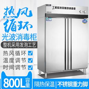 邦祥ML-2立式餐具消毒碗柜800L大容量部队工厂商用不锈钢消毒柜