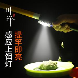 川澤夜釣感應上餌燈usb充電強光超亮夜釣裝備自動餌燈釣魚夜釣燈