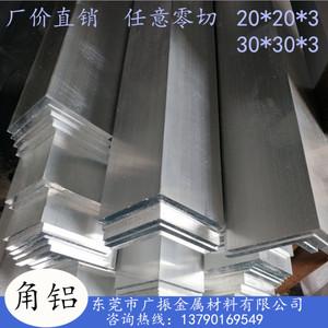 不等边角铝L型铝条铝合金直角包边不等边型材 30*30*3 40*40*4 mm