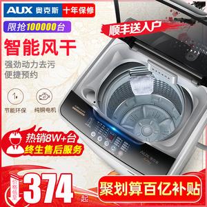 奧克斯6/7KG全自動洗衣機 家用波輪帶熱烘干迷你小型滾筒甩干宿舍