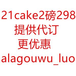 21cake廿一客2磅298型均可代订优惠券代金卡卡密打折生日蛋糕