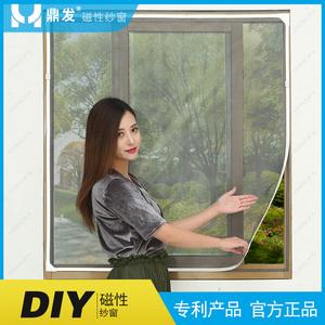 防蚊磁吸纱窗DIY隐形纱门帘定做自粘磁铁简易纱?#24052;?#33258;装家用沙窗