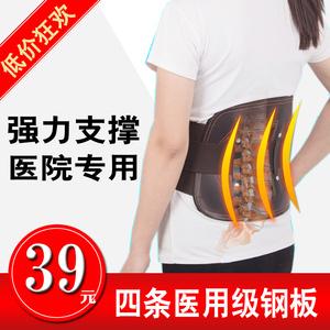 包邮医用腰椎挺钢板支撑固定护腰带腰间盘劳损腰?#21040;?#27491;器?#20449;?#36890;用