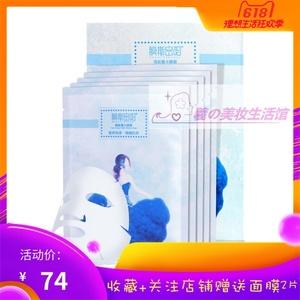 【莱仕】膜斯密码雪耳物语-高能蓄水酵面膜深层补水 滋润保湿专柜