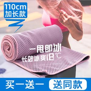樂菲思冷感運動毛巾冰涼巾加長吸汗速干男女跑步健身夏季防暑降溫