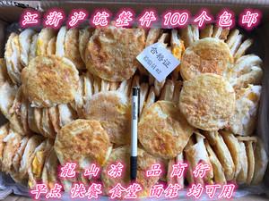 新鲜冷冻荷包蛋 荷包鸡蛋 鸡蛋饼100个蛋饼 快餐厅盒饭专用鸡蛋片