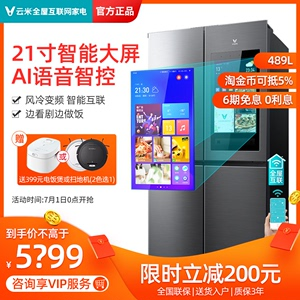 VIOMI/云米 BCD-489WMLA冰箱雙開門十字四門4開門家用wifi大屏幕