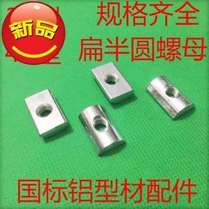 国标铝型材配件 半圆螺母 扁头长方c形螺母3030/4040型m4 m5 m6 m