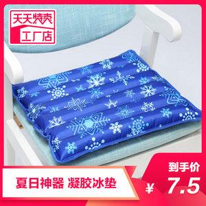 冰垫坐垫汽车用凝胶水垫免注水夏天降温神器透气冰凉枕头学生水袋