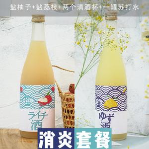 夏日套餐日本进口北岛酒造盐柚子+盐荔枝利口酒甜果酒
