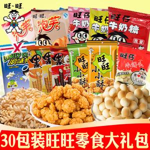 旺旺旺仔QQ糖小馒头30包黑白配泡芙浪味仙小小酥牛奶糖零食大礼包