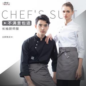厨师服长袖男女修身定制秋冬厨房西餐厅西点烘培蛋糕店厨师工作服
