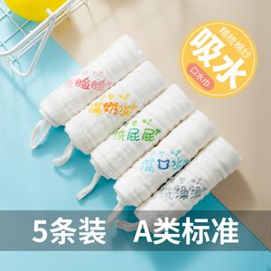 婴儿毛巾洗脸巾柔软纯棉纱布口水巾新生儿用品小方巾幼儿宝宝纱巾