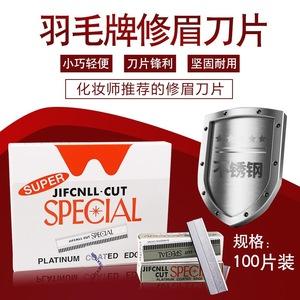 【佰变彩妆商贸 修眉刀片】韩式半永久化妆师专用修眉刀片工具