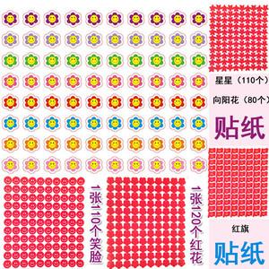创意奖励贴幼儿园小学生粘贴贴纸 红花教师韩版文具评比栏专用
