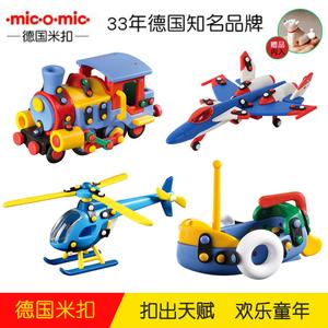 德國米扣mic-o-mic益智拼插積木模型玩具拼裝旅行生日禮物汽車