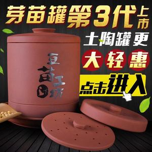【大放价】豆苗工坊土陶紫砂豆芽罐大容量发豆芽盆机家用非全自动