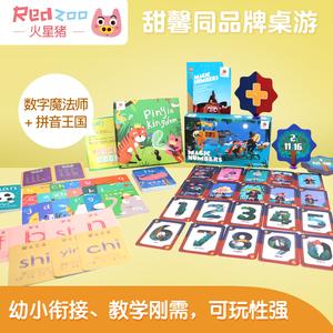 火星猪拼音卡片学前儿童用一年级教具数字卡片早教汉语字母认知卡