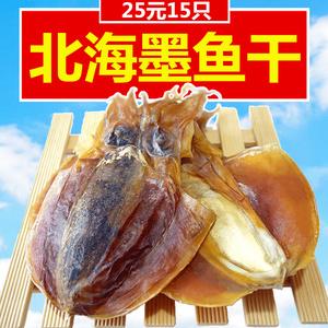 廣西北海新鮮墨魚干 特產海鮮干貨非特級小魚干海魚干墨魚仔