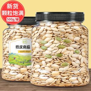 新貨南瓜子散裝零食罐裝鹽焗炒貨原味白小包裝五香多味紙皮南瓜籽