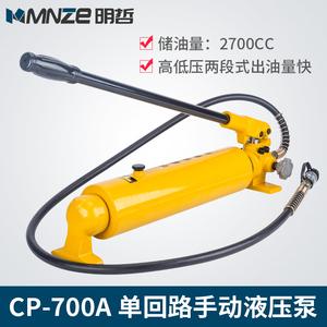 CP7002超大油量液压泵浦 手动液压泵 超高压手动液压泵浦手动泵