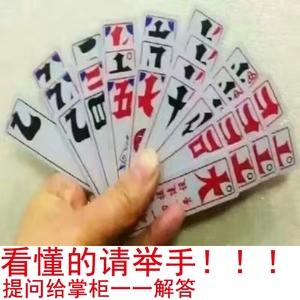 三五七花牌湖北宜昌沙石357塑料撲克上大人112張字牌老人長牌民俗