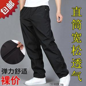 運動褲男春季休閑長褲男士褲子大碼寬松直筒夏薄款冰絲速干闊腿褲