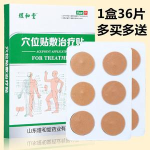 煜和堂三伏貼膏貼穴位貼敷治療貼灸貼成人兒童 貼